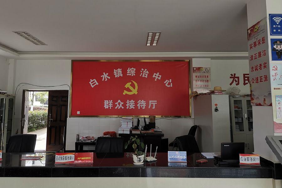 泸西白水镇被列为全省市域社会治